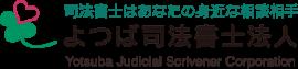 よつば司法書士法人|高知市の司法書士事務所